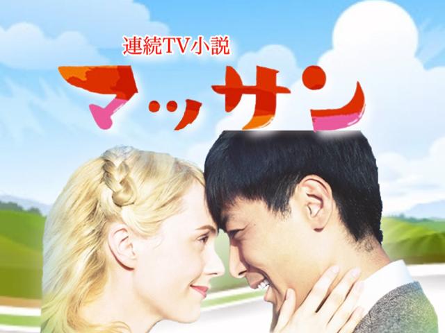 NHKドラマ「マッサン」