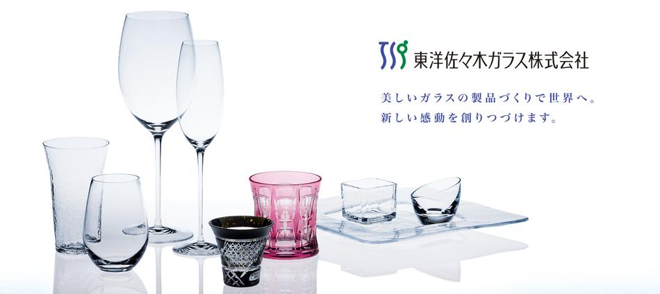 東洋佐々木ガラス株式会社