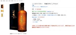 ウイスキーの価格