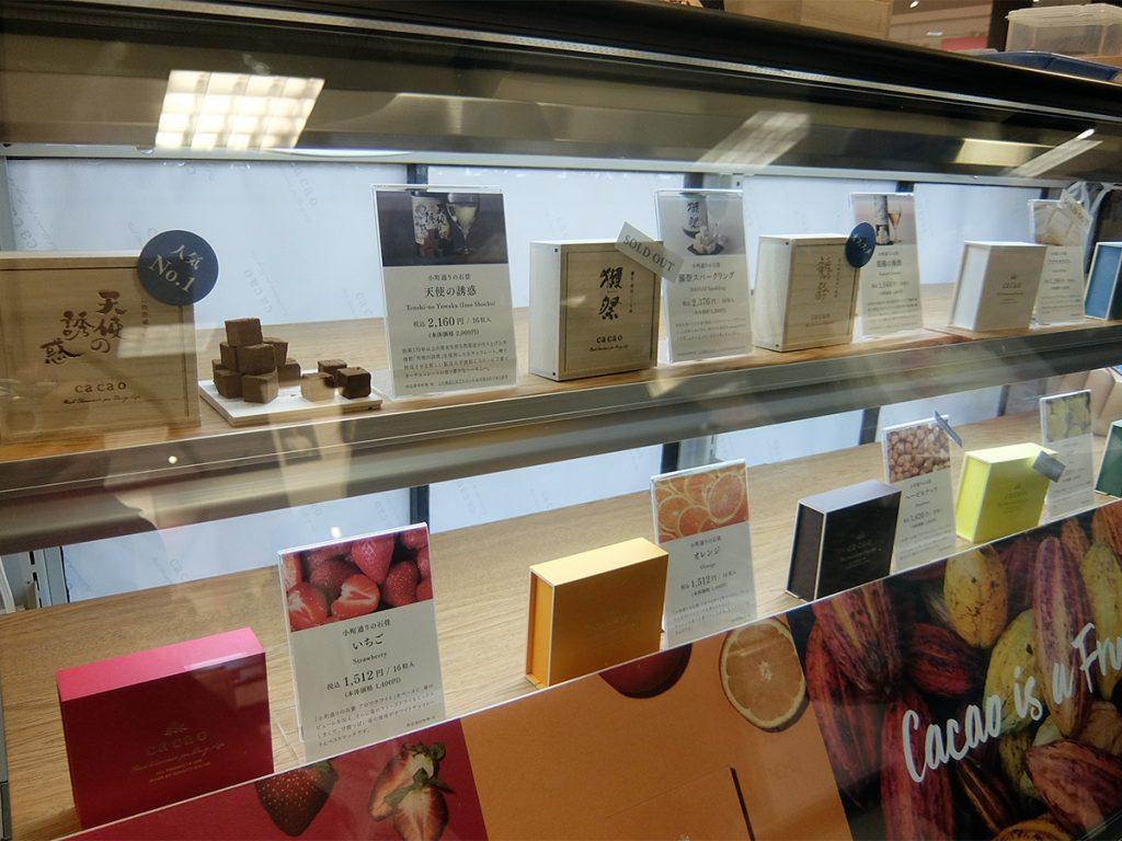 日本酒を使ったチョコレート『獺祭』のショコラ