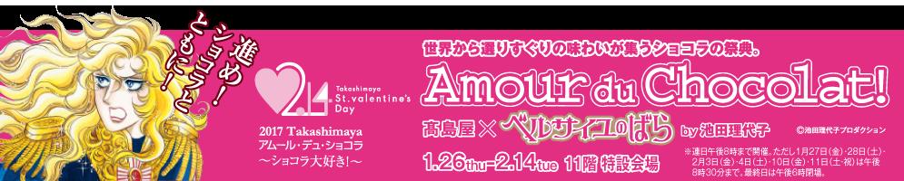 新宿高島屋で開催されているアムールデュショコラ