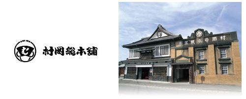 村岡総本舗 ロゴ