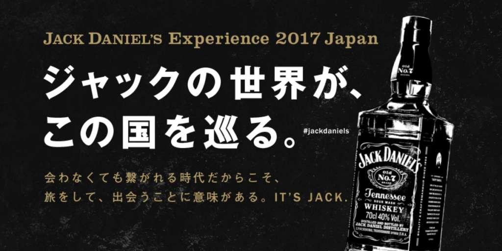 ジャックダニエルのイベントイメージ