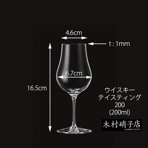 木村硝子店 ウイスキーテイスティンググラス 200 6.7oz