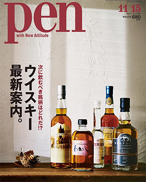 PEN 特集:次に飲むべき銘柄はどれだ!? ウイスキー最新案内。
