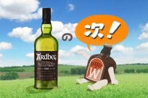 アードベッグの味と種類。『その次』に飲むおすすめウイスキー
