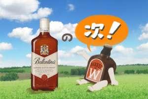 バランタインの味と種類。『その次』に飲むおすすめウイスキー