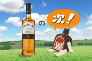 ボウモアの味と種類。『その次』に飲むおすすめウイスキー