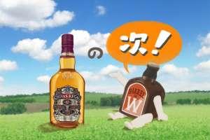 シーバスリーガルの味と種類。『その次』に飲むおすすめウイスキー