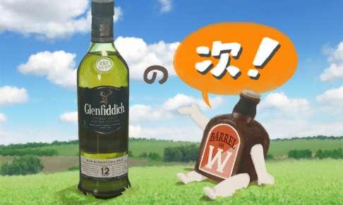 グレンフィディックの味と種類。『その次』に飲むおすすめウイスキー