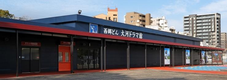 西郷どん:ドラマ館