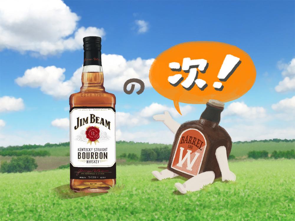 ジムビームの味と種類。『その次』に飲むおすすめウイスキー