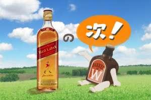 ジョニーウォーカーの味と種類。『その次』に飲むおすすめウイスキー