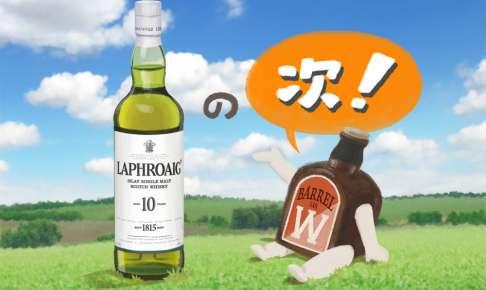 ラフロイグの味と種類。『その次』に飲むおすすめウイスキー