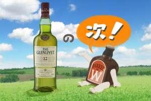 ザ・グレンリベットの味と種類。『その次』に飲むおすすめウイスキー