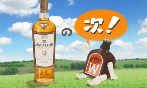 ザ・マッカランの味と種類。『その次』に飲むおすすめウイスキー