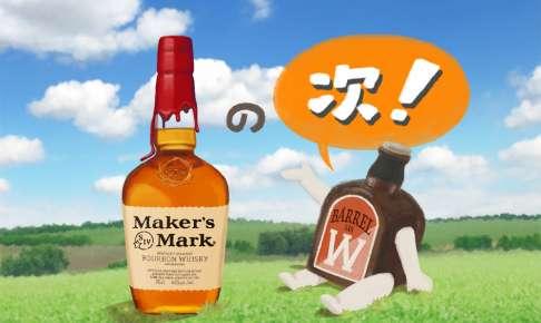 メーカーズマークの味と種類。『その次』に飲むおすすめウイスキー