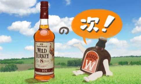 ワイルドターキーの味と種類。『その次』に飲むおすすめウイスキー