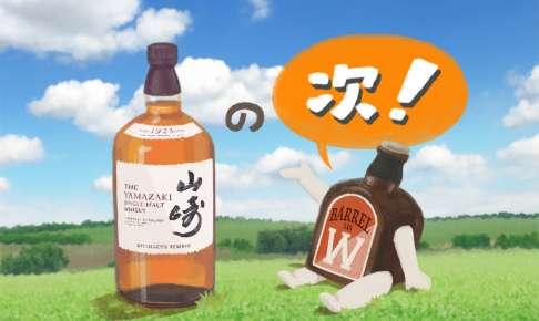 山崎の味と種類。『その次』に飲むおすすめウイスキー