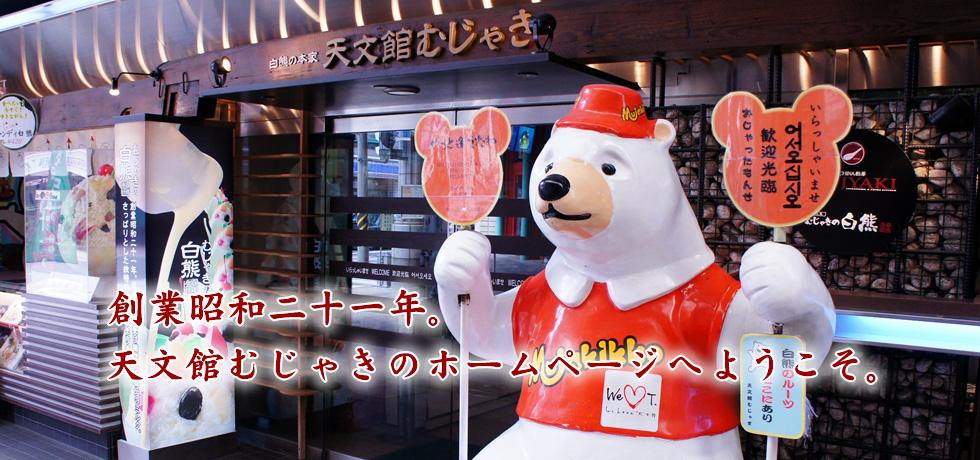 氷白熊(しろくま)の本家 - 天文館むじゃき