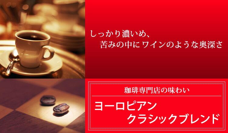 加藤珈琲ヨーロピアンクラシックブレンド