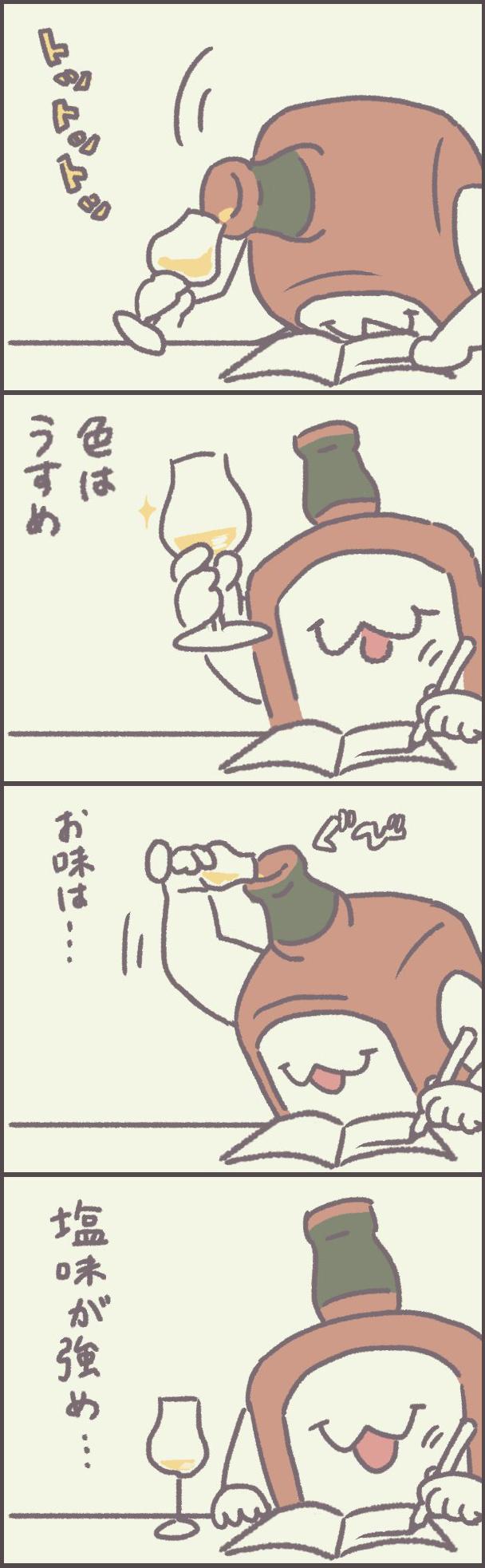 味見をするウイスキーのキャラクター・マスコット【バレルさん】