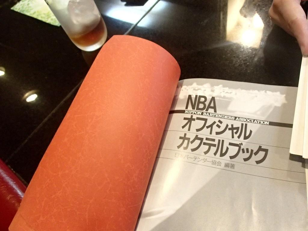 NBAオフィシャルカクテルブック