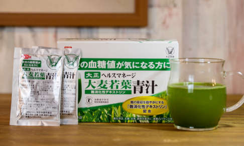ヘルスマネージ大麦若葉青汁の効果や口コミ