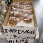 名古屋ウイスキーラバーズ写真48