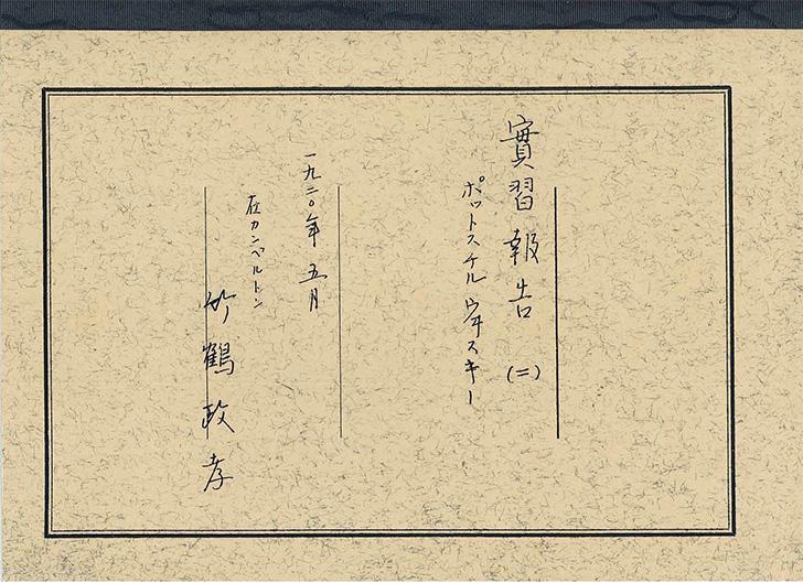 復刻版竹鶴ノート
