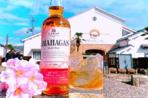 アマハガン(AMAHAGAN)の味や種類、おすすめの飲み方/レッドワイン・ミズナラ・山桜