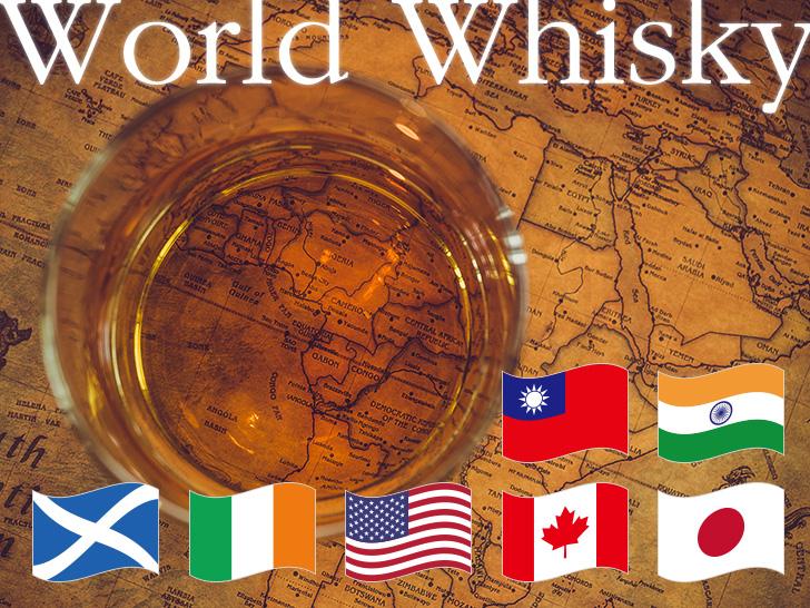ワールドウイスキーを代表する7か国