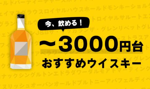 【今飲める!】~3000円台のおすすめウイスキー