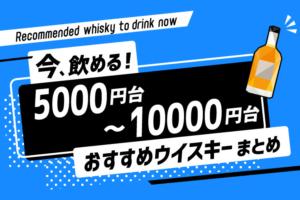 【今飲める!】5000円~10000円くらいのおすすめウイスキー