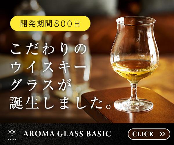 キキ アロマグラスベーシック KYKEY AROMA GLASS BASIC